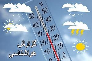 پیش بینی وضعیت هوای تهران و ایران برای فردا چهارشنبه 97/04/27