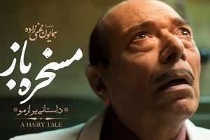 مسخره باز برنده جایزه ویژه جشنواره فیلم ورشو شد + عکس