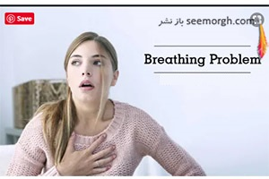 6 مشکل تنفسی که هرگز نباید نادیده گرفته شوند