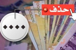 احتمال « نه » مجلس به حذف چهار صفر از پول ملی
