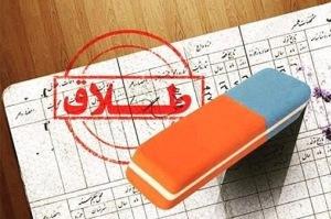 آغاز طرح سهمیه بندی ثبت طلاق در کشور