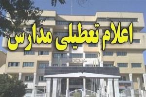 وضعیت تعطیلی مدارس تهران در روز شنبه