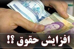 میزان افزایش حقوق بازنشستگان کشوری اعلام شد