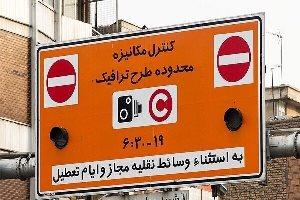 اجرای مجدد طرح ترافیک تهران از 17 خردادماه