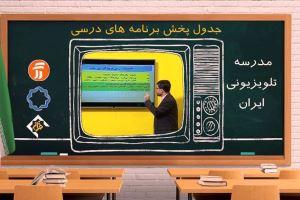 جدول پخش مدرسه تلویزیونی شنبه 10 آبان در تمام مقاطع تحصیلی