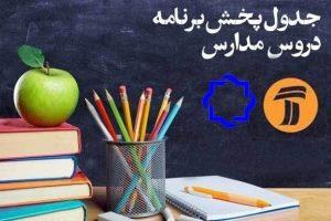 جدول پخش مدرسه تلویزیونی شنبه 4 بهمن 99 در تمام مقاطع تحصیلی