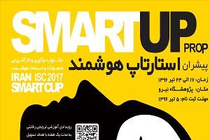 جشنواره نوآوری و کارآفرینی محصولات و خدمات هوشمند