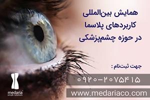 برای اولین بار در جهان، معرفی روش پانیذ در چشم پزشکی توسط پزشکان ایرانی