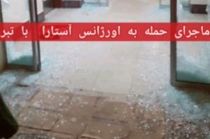 جزئیات حمله با تبر به اورژانس بیمارستان آستارا