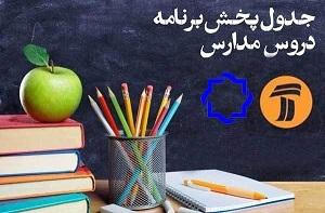 جدول پخش مدرسه تلویزیونی سه شنبه 6 آبان در تمام مقاطع تحصیلی