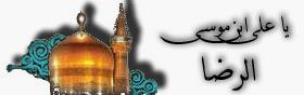 شهادت امام رضا (ع)- 1394